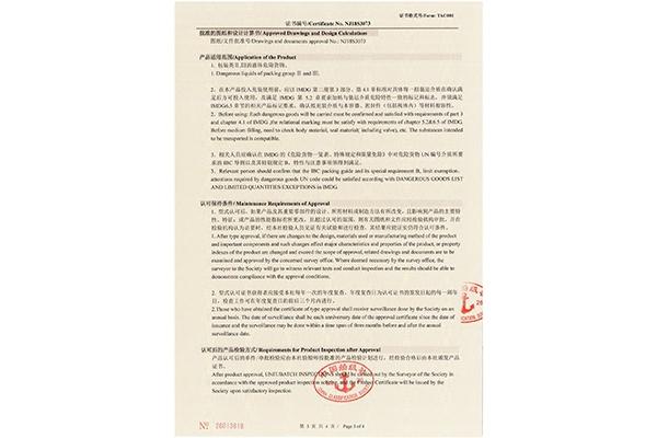船级社证书3