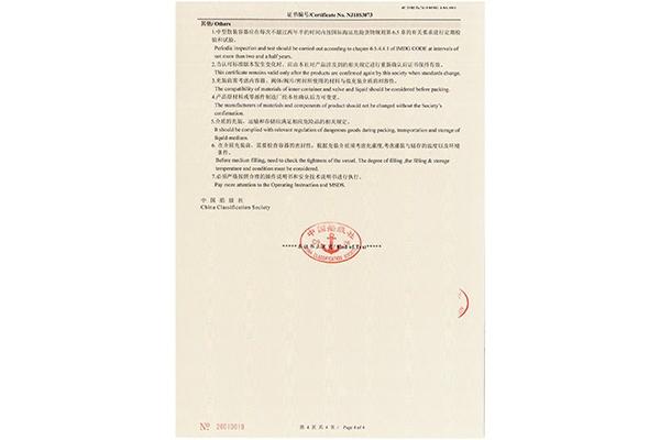船级社证书4